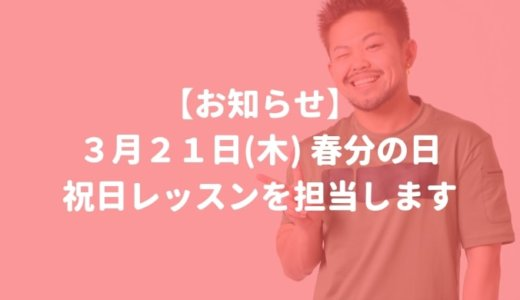 【お知らせ】3/21(木)春分の日 祝日レッスンを担当します