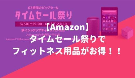 Amazonタイムセール祭りで、フィットネス用品がお得!!!