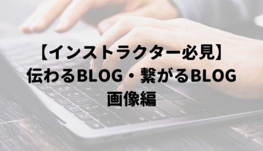 【インストラクター必見】伝わるBLOG・繋がるBLOG 画像編