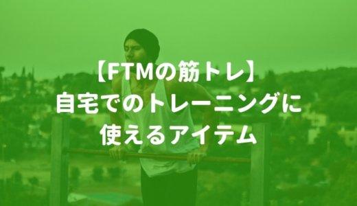 【FTMの筋トレ】 自宅でのトレーニングに使えるアイテム