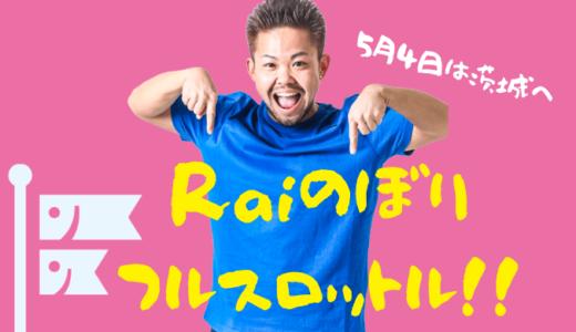 5月4日は茨城へ「Raiのぼり フルスロットル!」が開催されます。