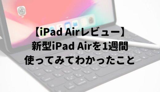 新型iPad Airを1週間使ってみてわかったこと【iPad Airレビュー】