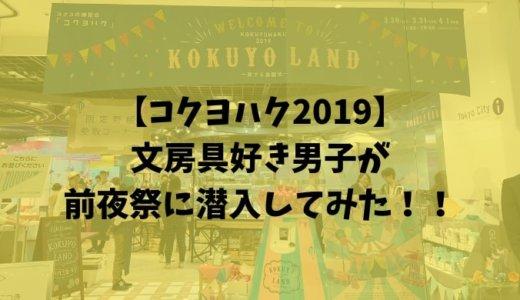 【コクヨハク2019】文具好き男子が、コクヨハク前夜祭に潜入してみた!!