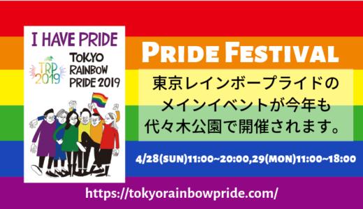 東京レインボープライドのメインイベントが今年も代々木公園で開催されます。