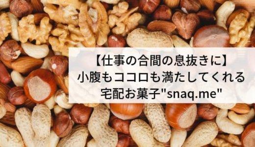 """【仕事の合間の息抜きに】小腹もココロも満たしてくれる宅配お菓子""""snaq.me"""""""