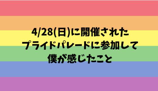 4/28(日)に開催されたプライドパレードに参加して僕が感じたこと【TRP2019】