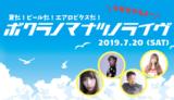 夏イベント2019