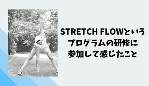 STRETCH FLOWというプログラムの研修に参加して感じたこと