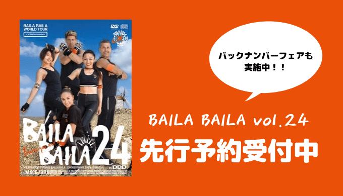 BAILA yoyaku