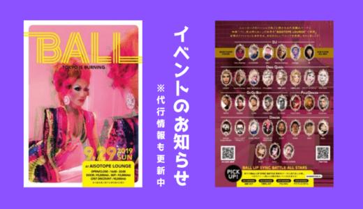 9月29日(日)クラブイベント「BALL」が開催されます