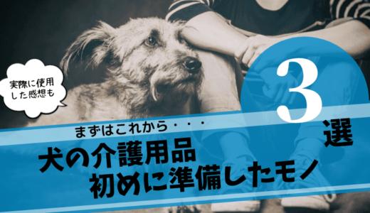 犬の介護用品。初めに準備したものを3つご紹介します