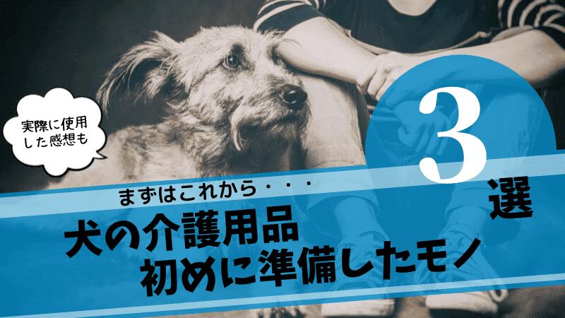 犬の介護用品3選