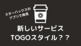 togoとは