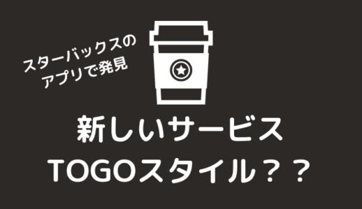 スターバックスのアプリで発見!新しいサービスTOGOスタイルとは??